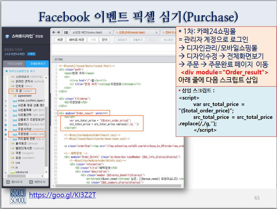 페이스북이벤트픽셀설치_카페24쇼핑몰_주문완료1