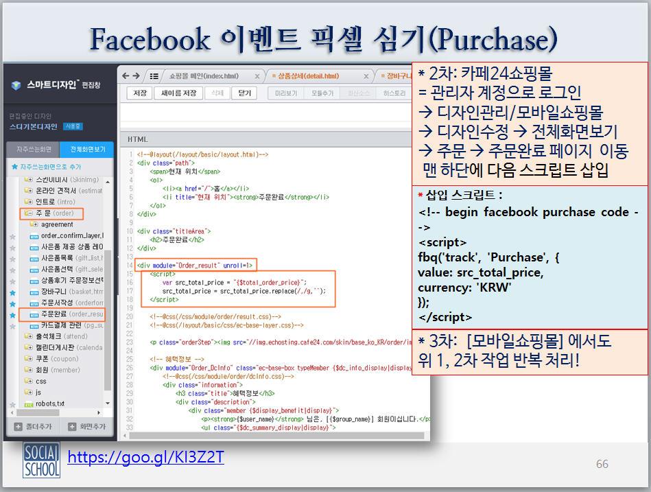 페이스북이벤트픽셀설치_카페24쇼핑몰_주문완료2