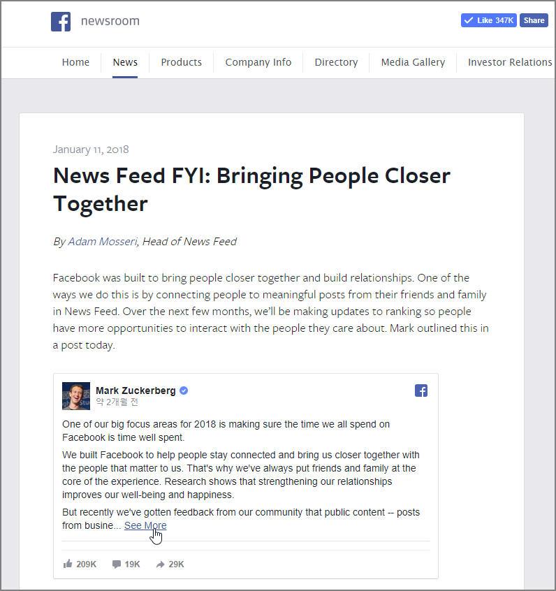 페이스북알고리즘변경예고