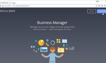 [페이스북] 비즈니스 관리자, 왜 만들고 어떻게 쓰나?