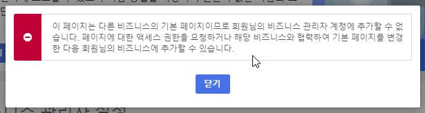 비즈관리자_07_페이지추가_기본페이지에러
