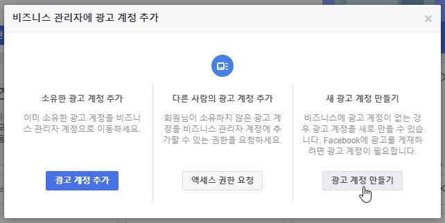 비즈관리자_14_광고계정추가_새광고계정만들기