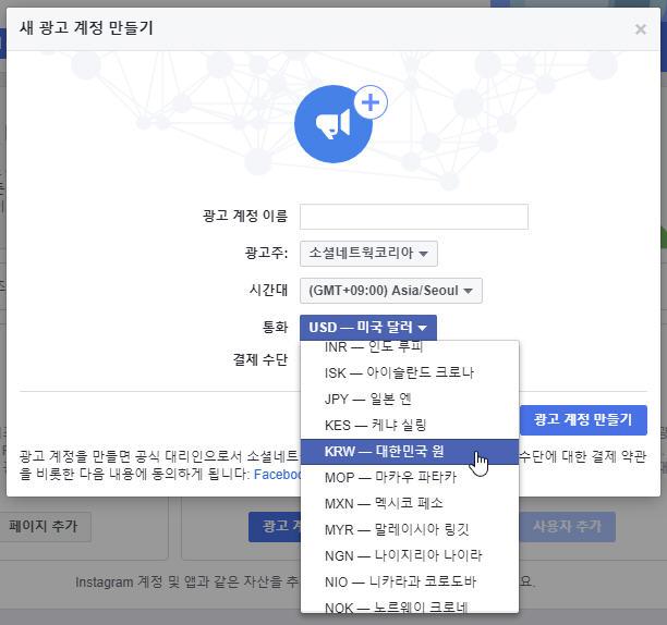 비즈관리자_15_광고계정추가_새광고계정만들기_원화지정