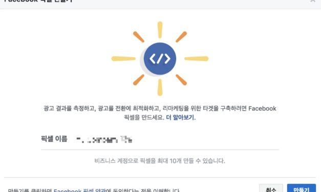 [페이스북] 비즈니스 관리자 기본픽셀을 광고계정에 할당하려면…
