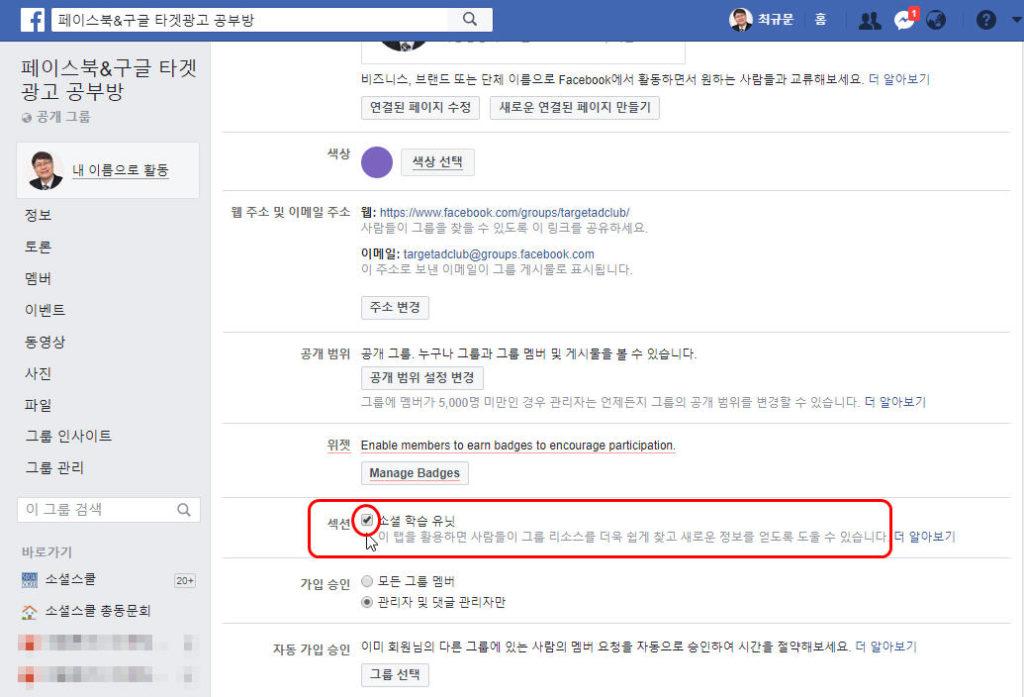 페이스북_그룹_유닛