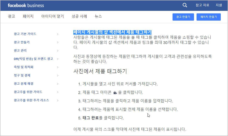 [필수팁] 페이스북(인스타그램 공유) 사진에 제품을 태그하려면…