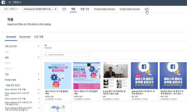 [페이스북] 페이지 샵 제품 목록을 광고용 카탈로그로 추가하려면…