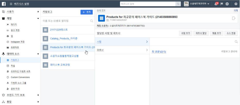 페이스북_샵제품카탈로그_광고용추가