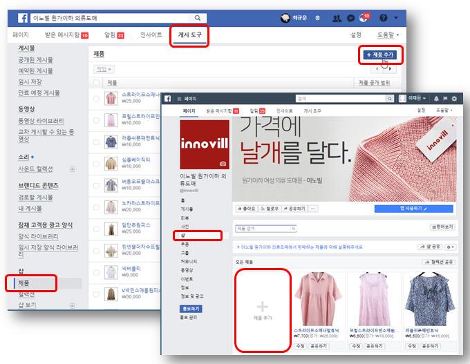 페이스북_샵_제품추가