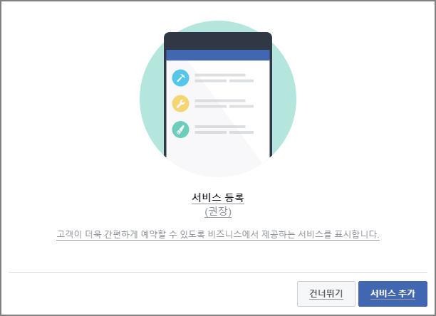 [페이스북] 페이지 행동유도버튼에 [지금 예약하기]를 이용하려면?