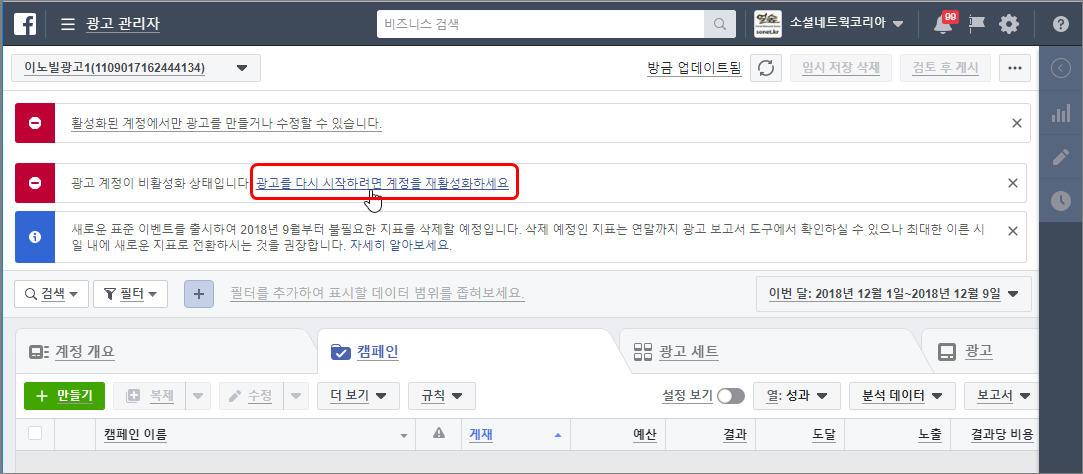 [페이스북] 광고계정 비활성화되었을 때 재활성화 시키려면?