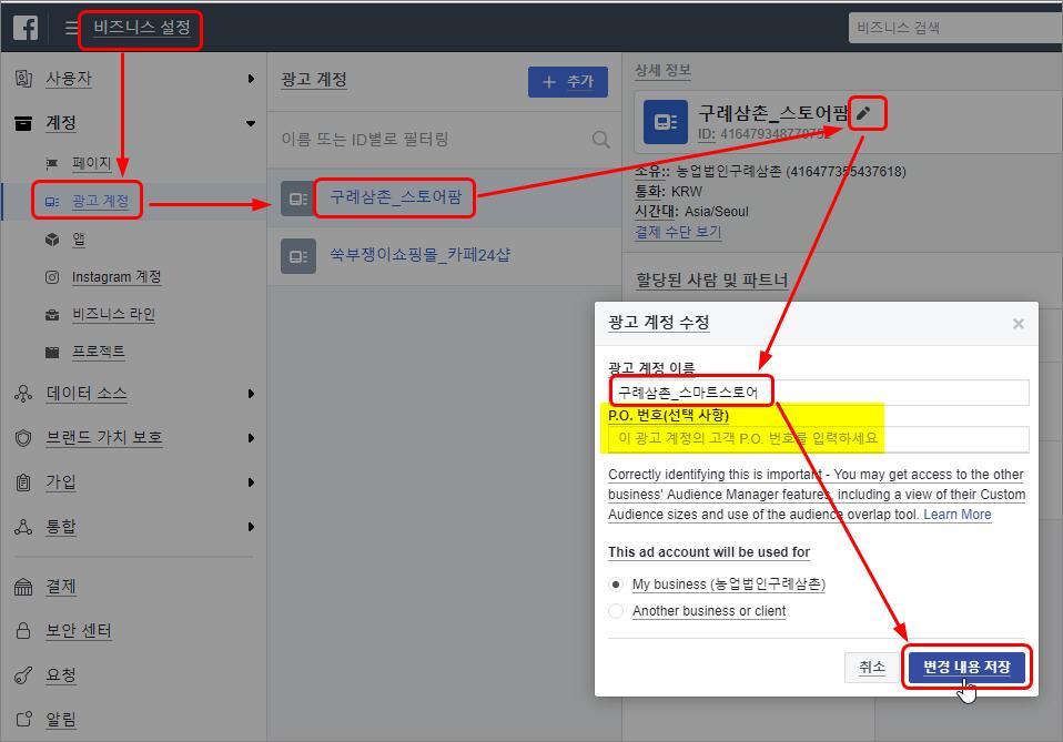 페이스북_광고계정_이름변경