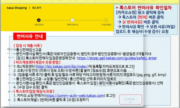 [카카오] 톡스토어 개설 신청 반려시 재검수(수정) 요청하려면…
