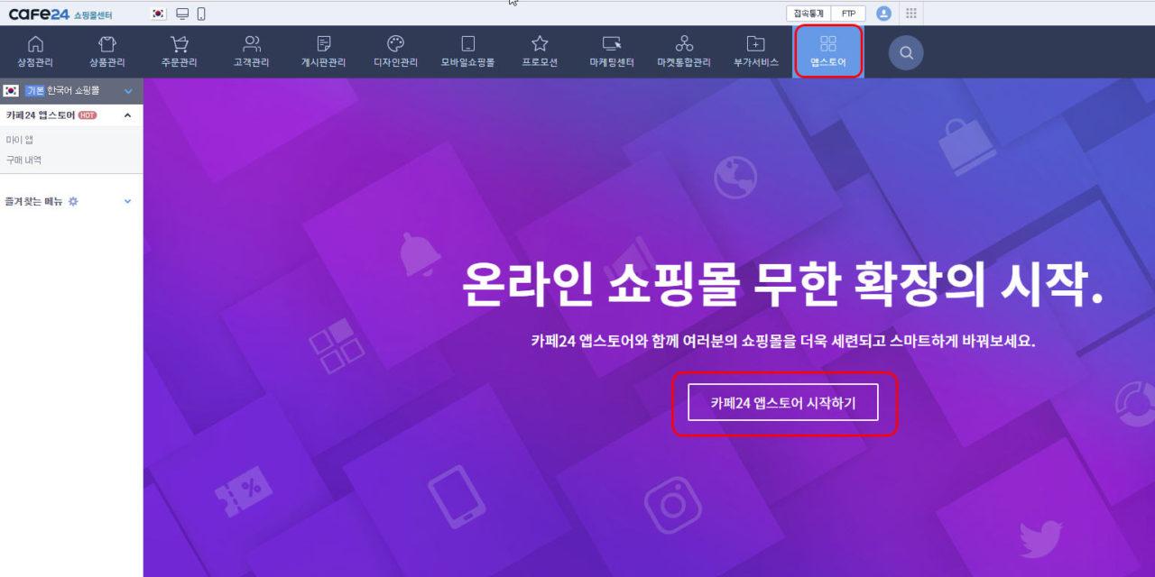 [필수팁] 카페24쇼핑몰 페이스북 픽셀 연동, 앱스토어(FBE)로 바뀌다!