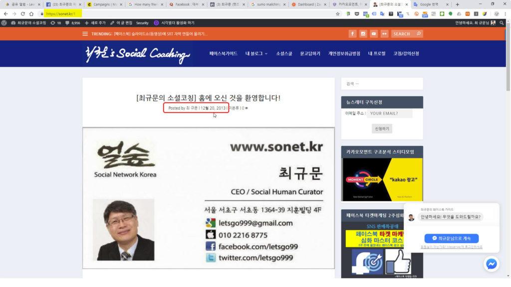 홈페이지_최규문의소셜코칭_첫번째글