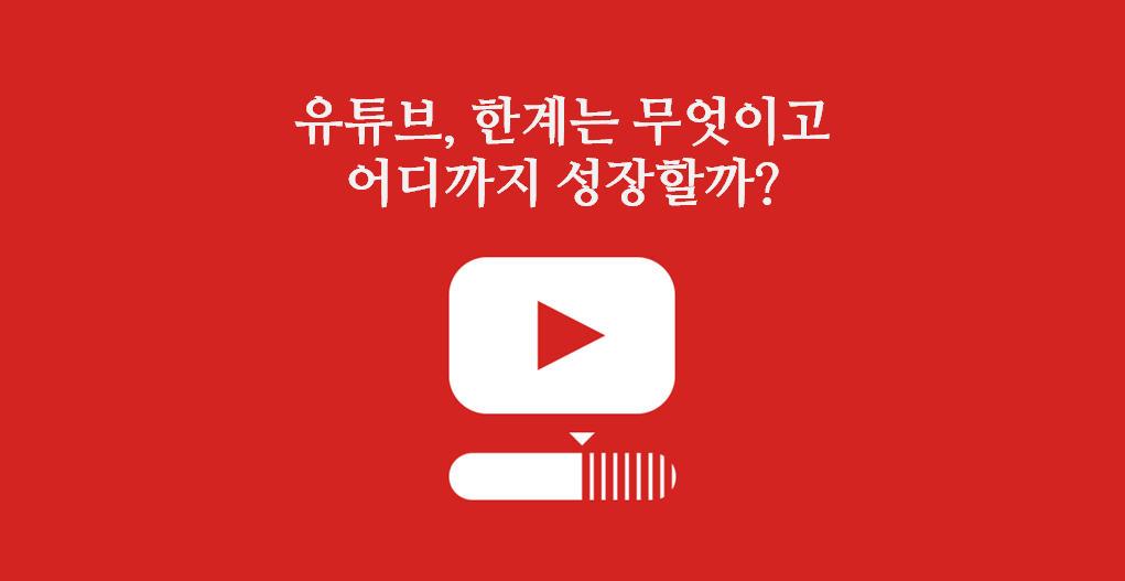[유튜브] 한계는 무엇이고, 어디까지 성장할까?