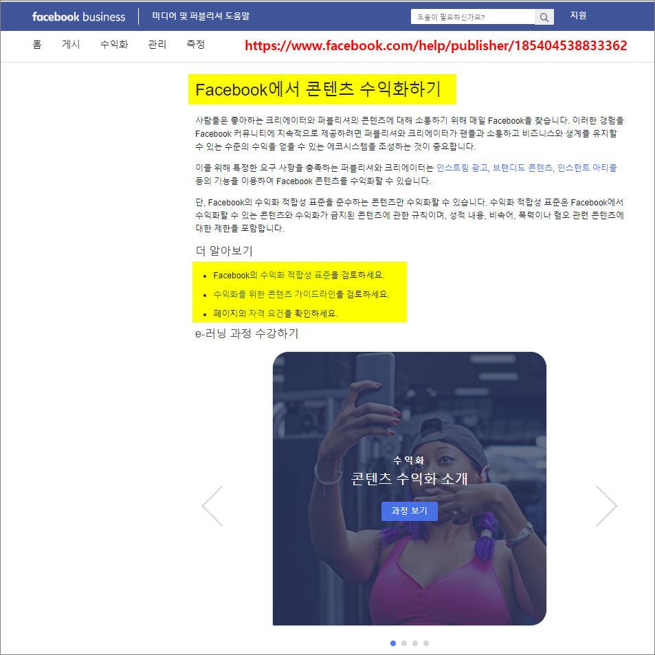 페이스북_수익화_콘텐츠수익화 프로그램_