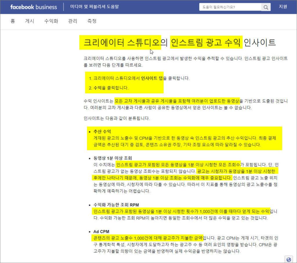 페이스북_수익화_크리에이터스튜디오_동영상광고수익