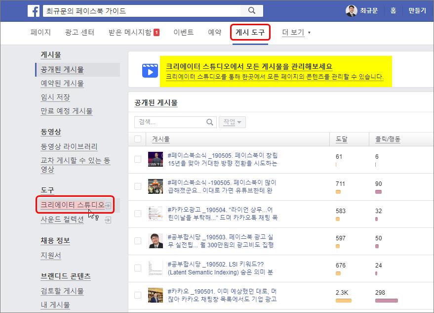 페이스북_크리에이터스튜디오_자격요건확인
