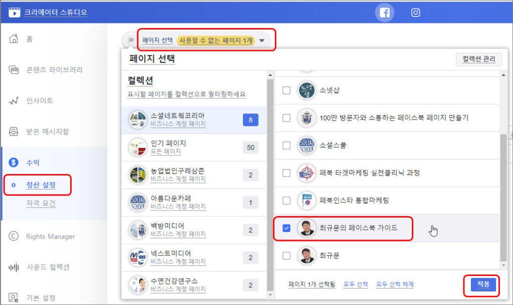 페이스북_크리에이터스튜디오_자격요건확인_07_정산설정