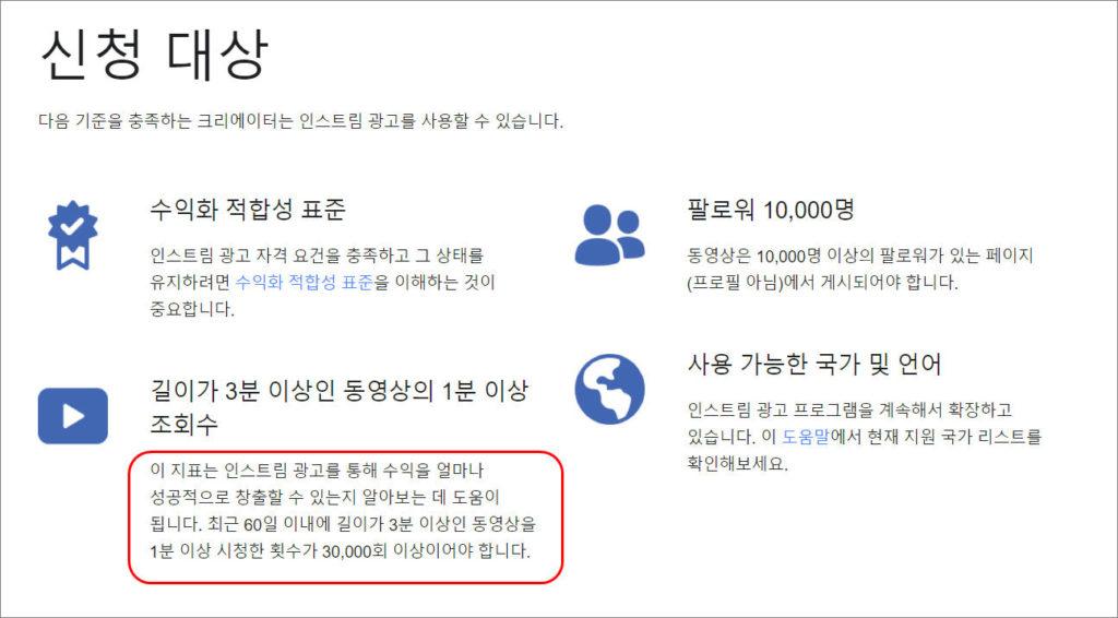 페이스북_크리에이터스튜디오_자격요건확인_09_인스트림영상삽입조건_영상조회수