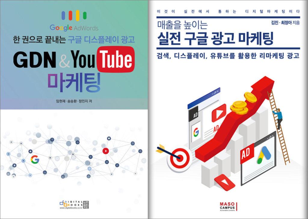그러기를 되풀이하면서 꼬박 3년이 지난 올 6월에 읽은 책이 마소캠퍼스에서 지난 4월에 펴낸 [매출을 높이는 실전 구글 광고 마케팅]이란 책입니다.