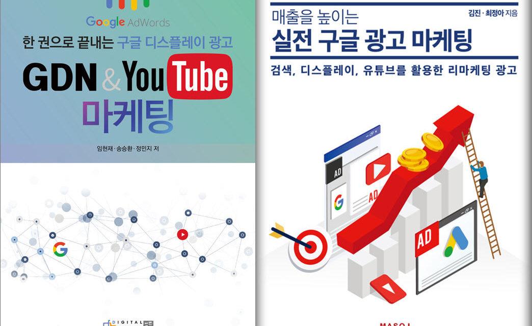 [리뷰] 구글애즈 가이드북, [실전 구글 광고 마케팅]을 읽고…
