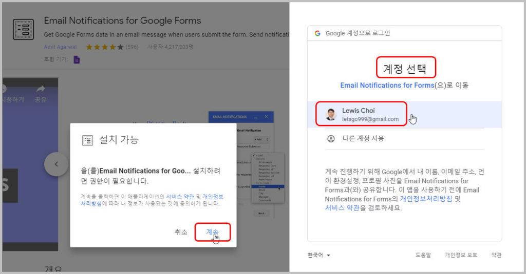 구글설문지_부가기능도구_이메일자동회신
