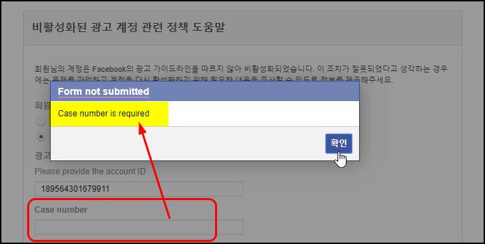 페이스북광고계정_비활성화해제하기