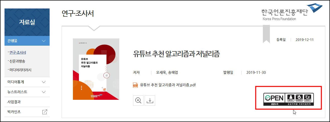 한국언론진흥재단_연구조사서_유튜브
