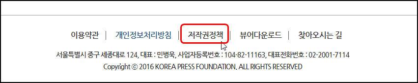 한국언론진흥재단_저작권정책_링크