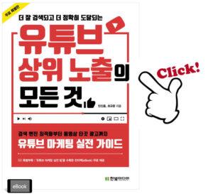 책표지_이북_유튜브SEO_click