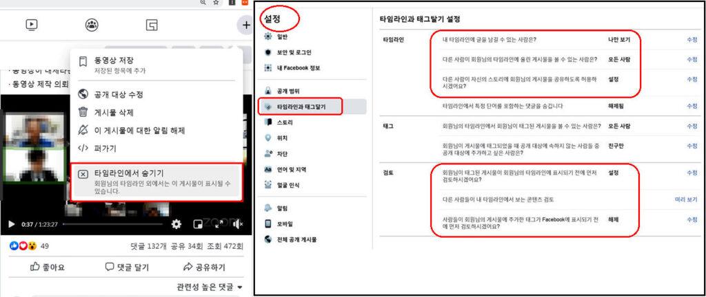 페이스북 게시물숨기기_옵션설정