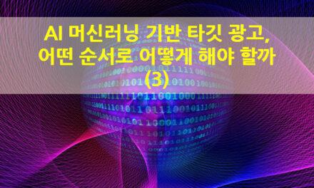 [페이스북] AI 머신러닝 기반 타깃 광고, 어떤 순서로 어떻게 해야 할까?(3)– 전환 목표 캠페인에서 머신러닝의 동작원리 및 활용법