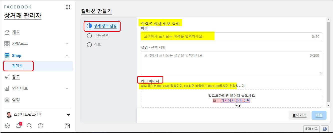 페이스북 상거래관리자_샵_컬렉션만들기_상세정보