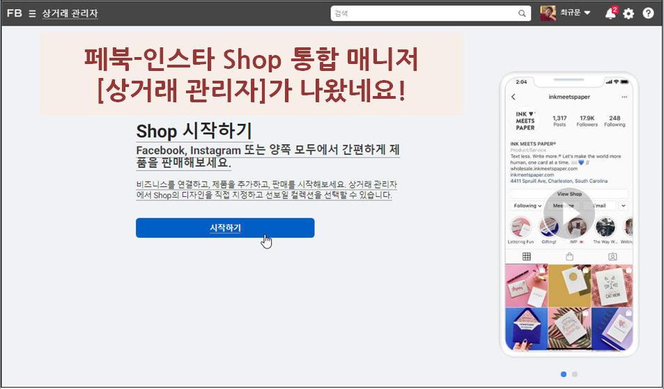 [페이스북] 페북-인스타 Shop 통합 매니저 [상거래 관리자]가 나왔네요! (1)– 상거래 관리자의 개념과 구조 이해하고 페이스북 Shop 시작하기