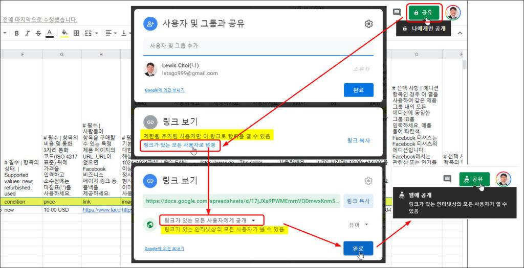 페이스북 상거래관리자_카탈로그_일괄업로드_카탈로그_구글시트공유