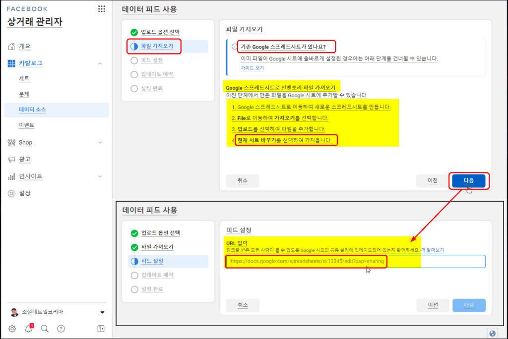 페이스북 상거래관리자_카탈로그_일괄업로드_카탈로그_구글시트설정