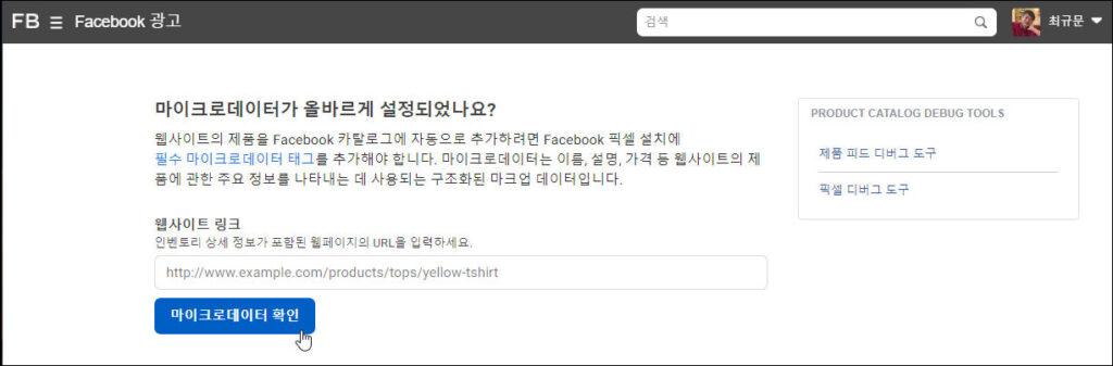 페이스북 상거래관리자_카탈로그_픽셀이용_마이크로데이터확인