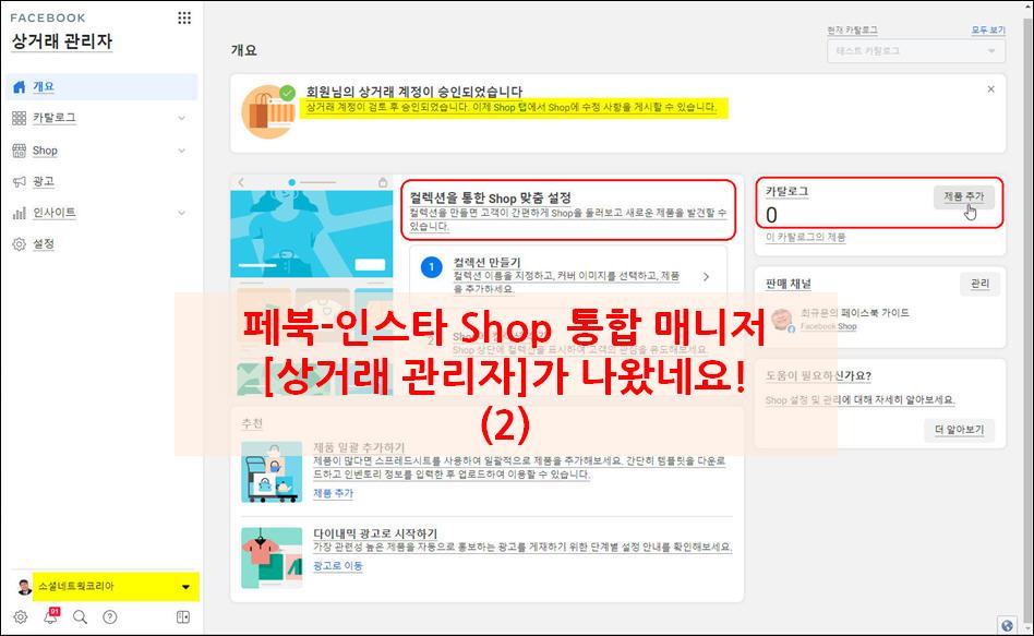 [페이스북] 페북-인스타 Shop 통합 매니저 [상거래 관리자]가 나왔네요!(2)