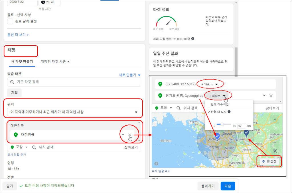 페이지스북 광고만들기_도달_위치설정수정