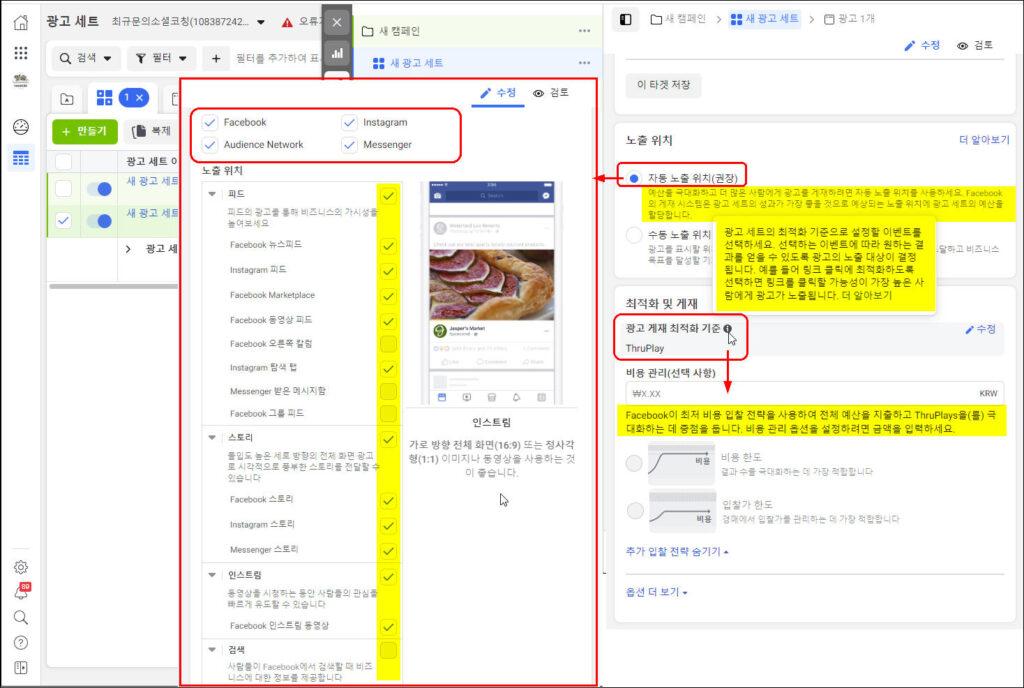 페이지스북 광고만들기_동영상조회_최적화옵션