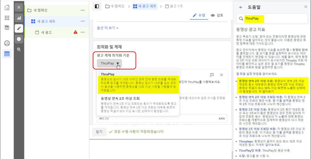 페이지스북 광고만들기_동영상조회_ThruPlay