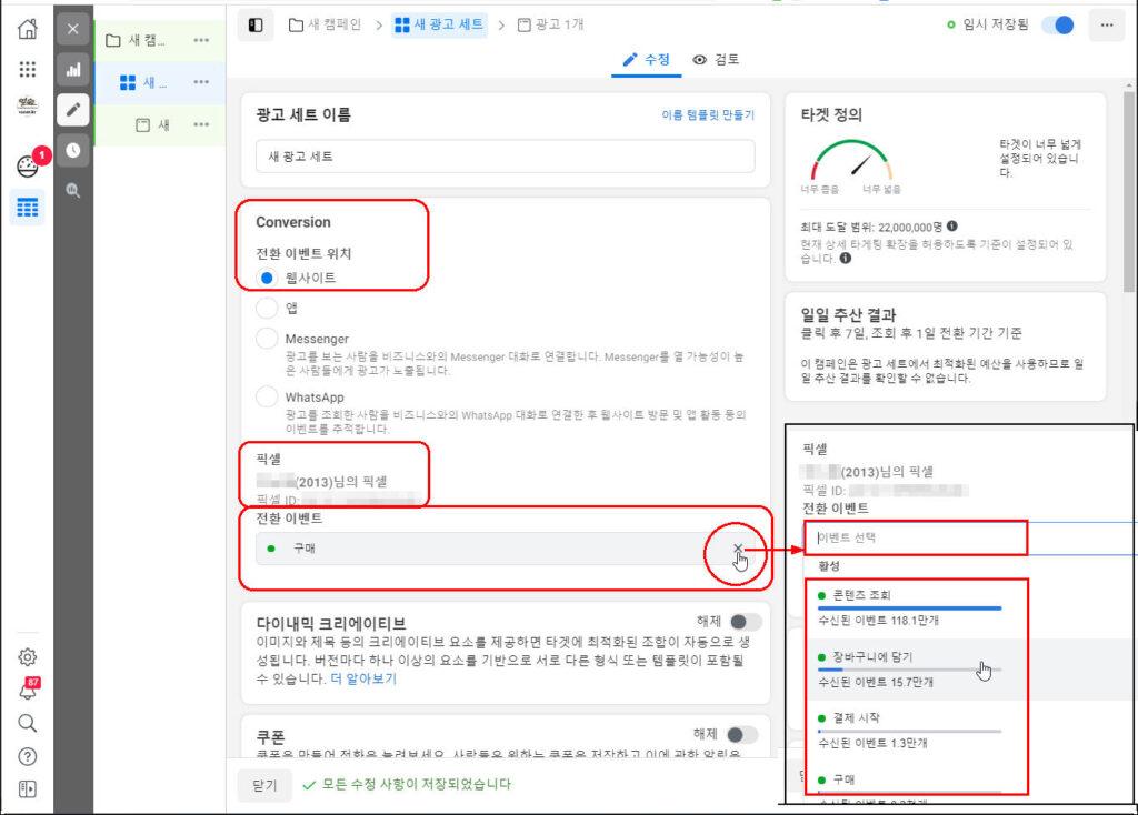 페이지스북 광고만들기_전환_목표옵션수정