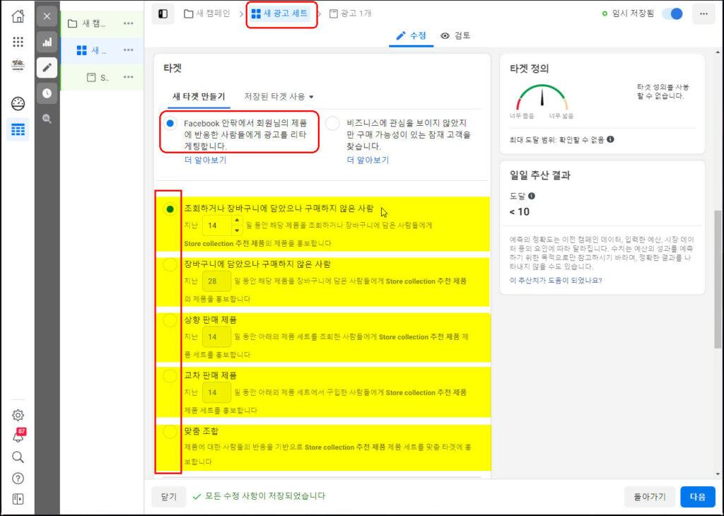 페이지스북 광고만들기_카탈로그판매_타겟설정