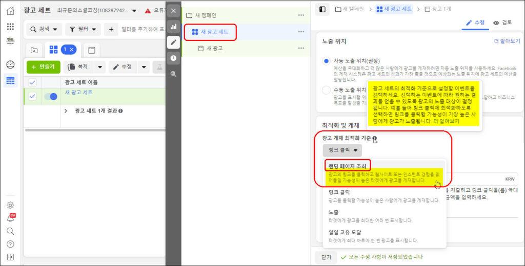 페이지스북 광고만들기_트래픽_최적화옵션