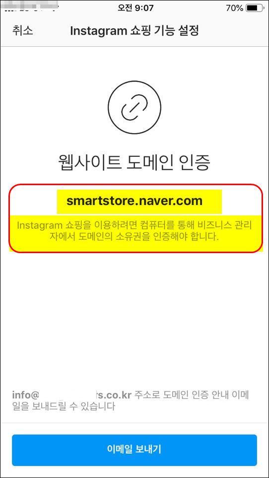 인스타그램 쇼핑기능설정_웹사이트도메인인증요구