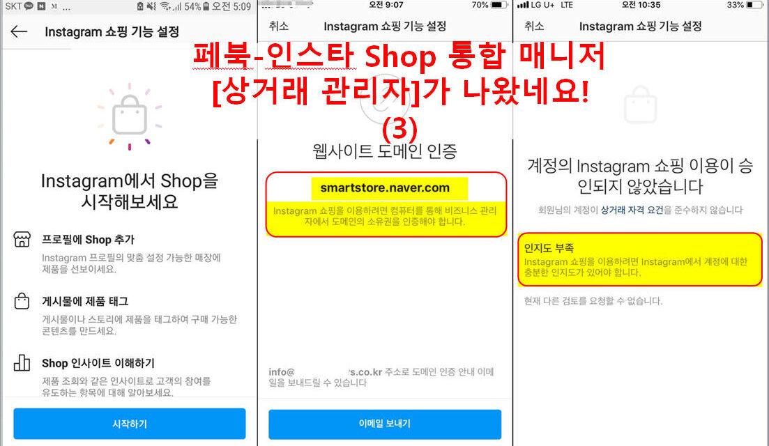 [페이스북] 페북-인스타 Shop 통합 매니저 [상거래 관리자]가 나왔네요!(3) – 페이스북 샵 설정시 [도메인 인증]과 인스타그램 비즈니스 기능 설정시 [인지도 부족] 경고 해결법