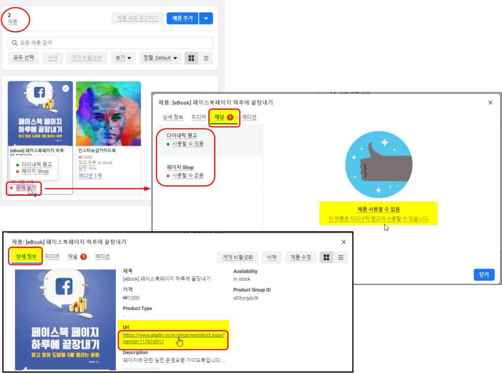 페이스북 상거래관리자_외부사이트_제품활용채널