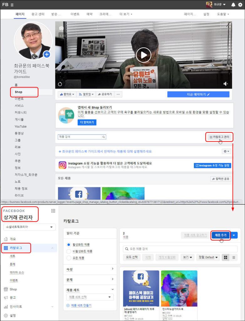 페이스북 상거래관리자_카탈로그_제품추가